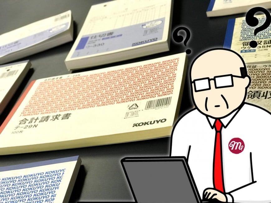 倉庫で眠る領収書、請求書、出金伝票など大放出!